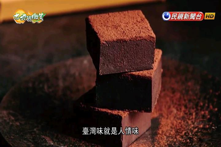 一股腦栽進可可豆莊園 青農創本土巧克力契機 土地的微笑 EP9