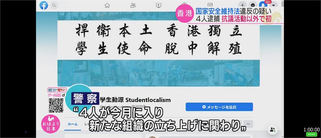 國安處首次採取行動 前「香港動源」成員涉反國安法被捕