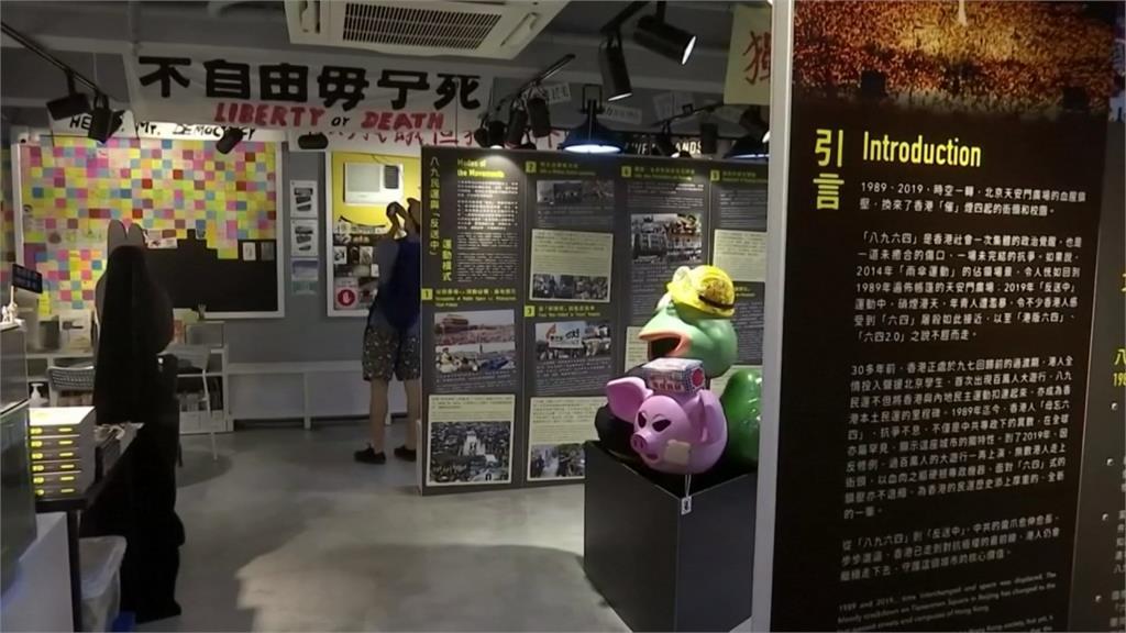 怕館藏被沒收!香港六四紀念館急籌資數位化