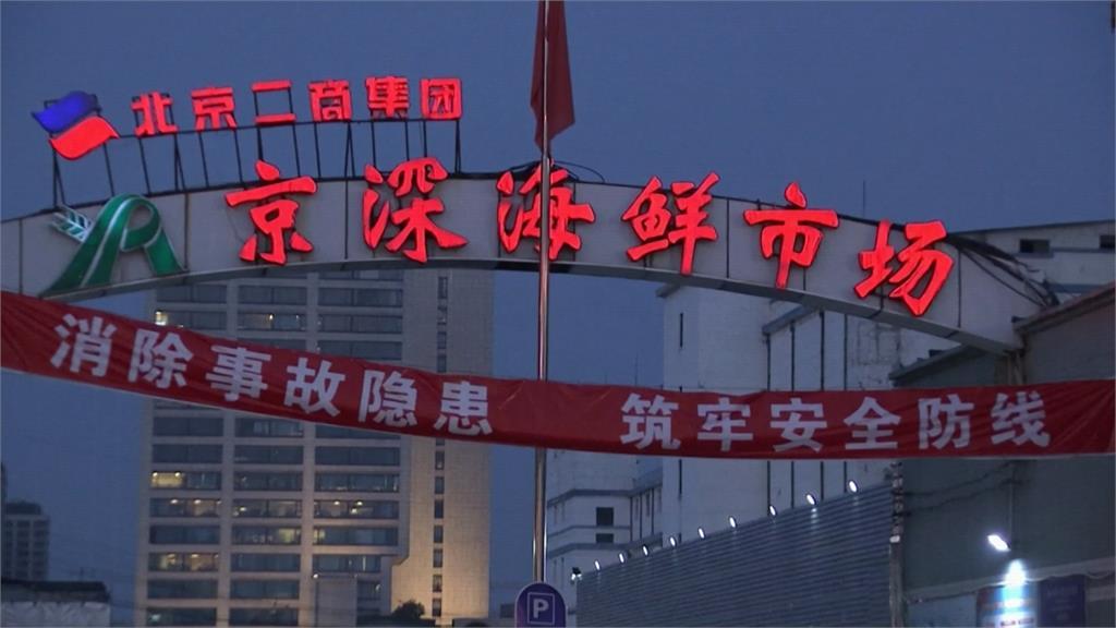 北京逾250名新增確診  與新發地市場有關!