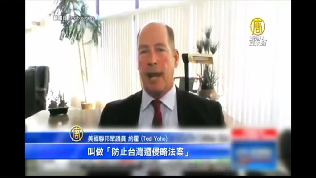 美眾議員約霍擬提案 中國若犯台、美可動武協防