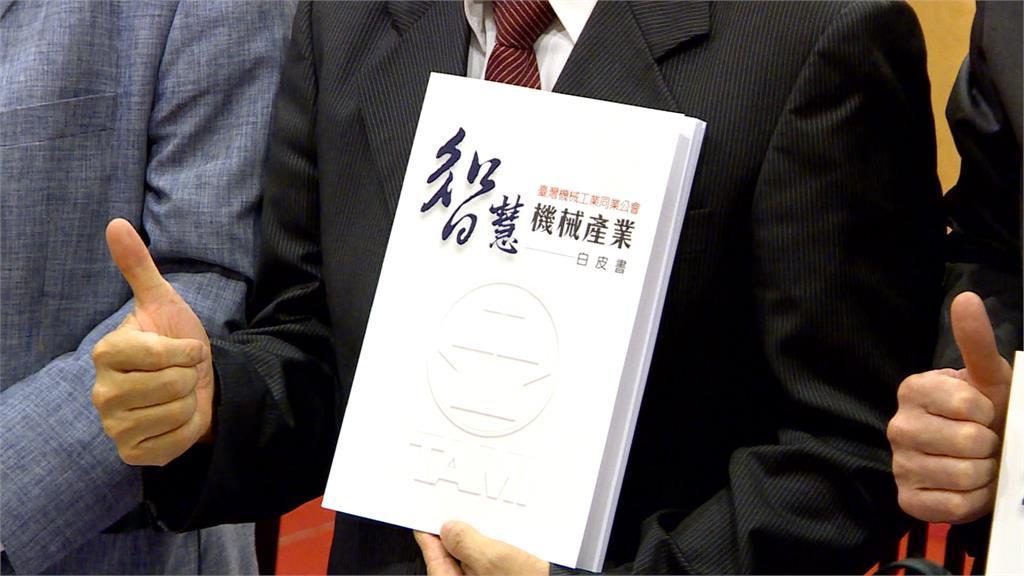 機械工業發布產業白皮書 籲政府加速扶植