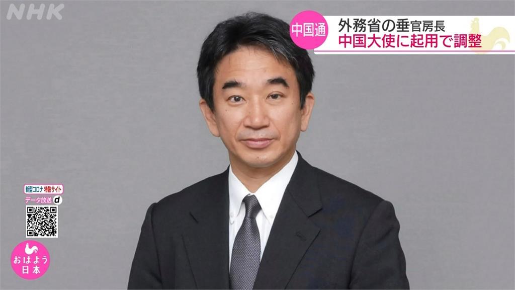 新任日本駐中大使 曾因「蒐集不利中情報」被緊急召回