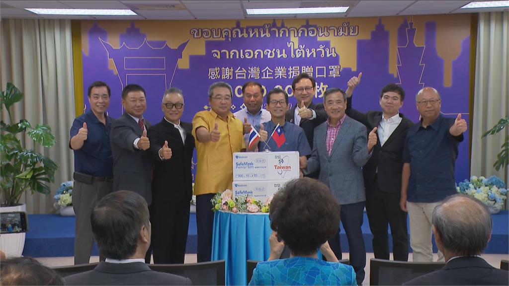 快新聞/台灣企業捐贈泰國100萬片口罩 駐泰代表:雙方友誼「萬古長青」