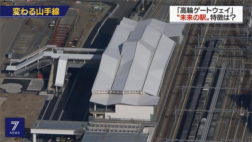 東京山手線大改造 新車站「高輪Gateway」3月啟用