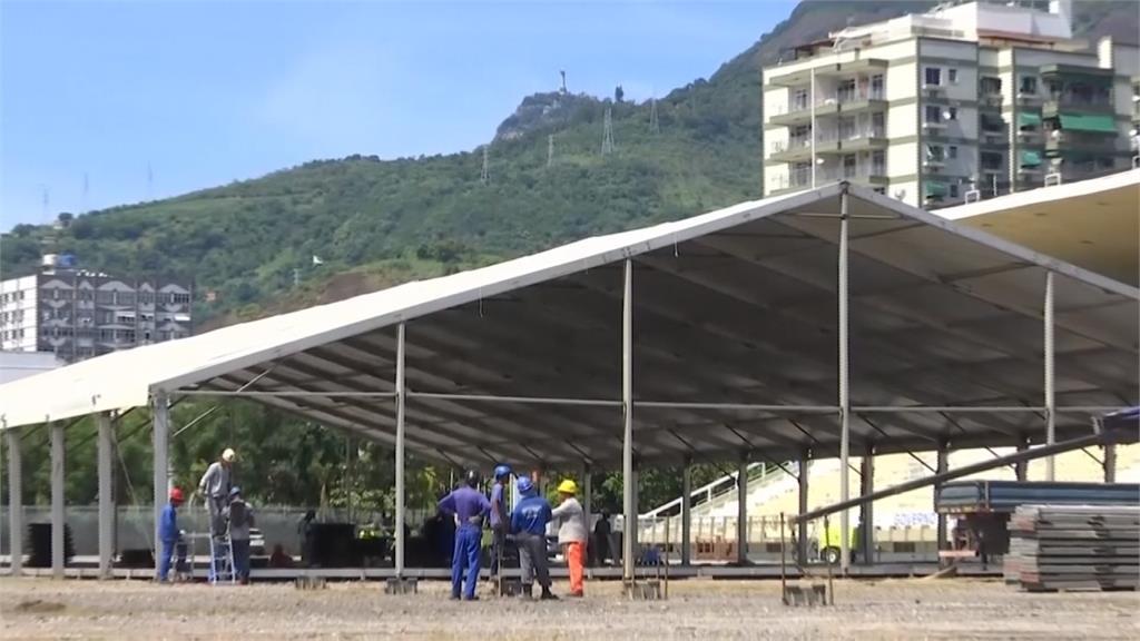 巴西疫情煞不住!里約奧運主場館改建為野戰醫院
