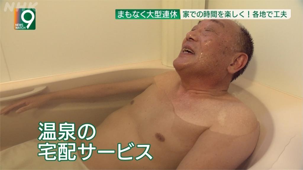 誰說「宅在家」不能泡湯!日本業者宅配溫泉水親送到府