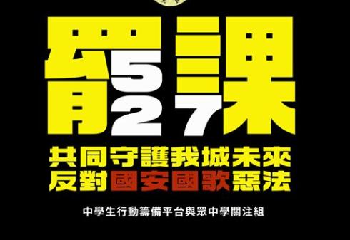 快新聞/反國歌惡法5.27大三罷 香港眾志籲學生響應支援時代革命