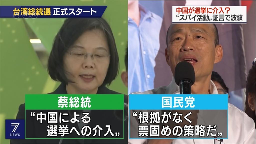 日本NHK解析台灣大選!總統民調、間諜案、反送中皆入題