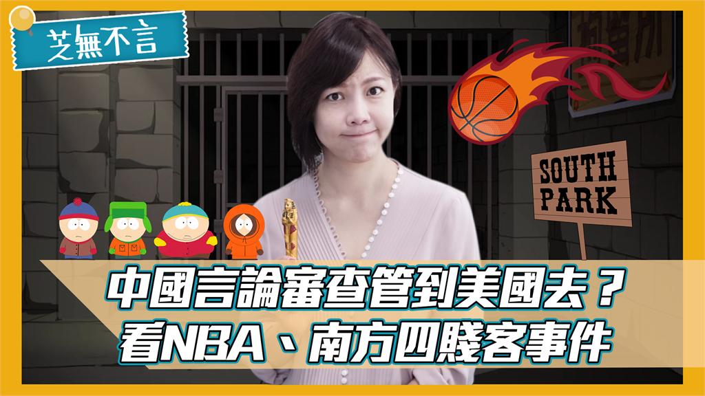芝無不言/中國言論審查管到美國去?看NBA與南方四賤客事件