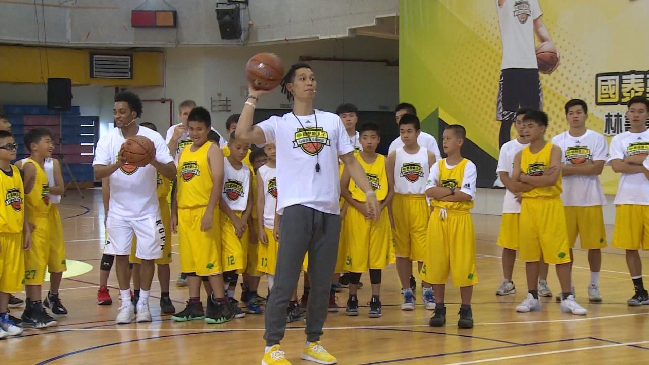 林書豪連8年辦籃球營 首度移師東台灣