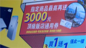 鴻海、鴻準、群創股東購物節開跑 最高可拿12萬元購物金