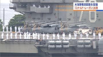 雷根號航母2名士兵確診 橫須賀母港週末封鎖
