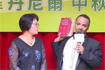 衣索比亞數學老師 跨海來台找「台灣媽媽」