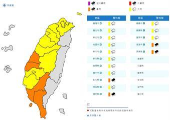 [2020/05/28]全台16縣市豪大雨特報!鋒面影響雨下到明天