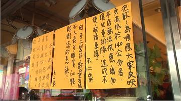 知名蛋黃酥店人潮爆 公告140公分以下禁止排隊