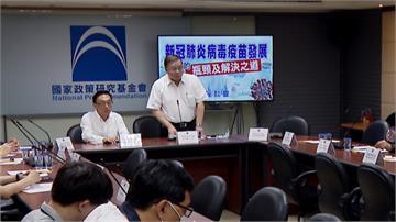 台灣武肺疫苗研發慢半拍?專家盼鬆綁法規資金