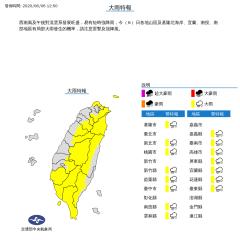 快訊/午後注意!中央氣象局發布15縣市大雨特報