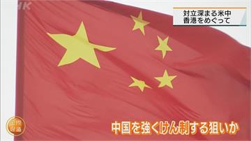 報復! 中國制裁參議員盧比歐等11美國人