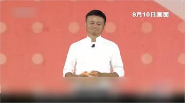 全球/阿里巴巴創辦人馬雲55歲退休了 富可敵國被逼下台?