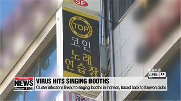 南韓梨泰院群聚再增10例 考慮關全國KTV