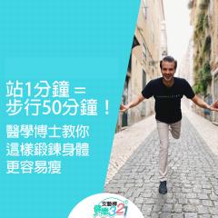 站1分鐘=步行50分鐘! 醫學博士教你:這樣鍛鍊身體,更容易瘦