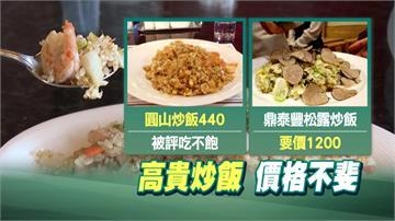 炒飯440元你買單嗎?圓山飯店遭控賣太貴出面喊冤
