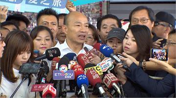 新聞放大鏡/韓國瑜鵝鑾鼻誓師出發 形塑藍綠對決