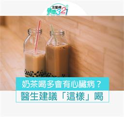 奶茶喝多會得心臟病?醫生建議「這樣」喝