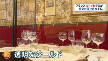 防疫也能很時尚!法國設計師操刀 餐廳隔板藏巧思