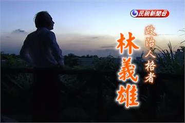 台灣演義/台灣民主路上傳奇人物 林義雄傳 2013.09