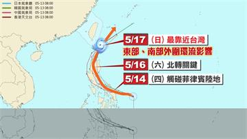 黃蜂增強為中颱 氣象局:北轉後週日最近台