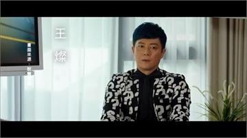 反毒電影《脫癮而出》  王燦詮釋毒蟲演技精湛