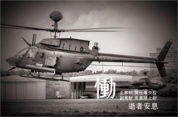 快新聞/OH-58D戰搜直升機失事釀2軍官殉職 嚴德發承諾協助後事及撫卹