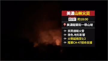 高雄美濃火燒山 陸軍直升機馳援滅火