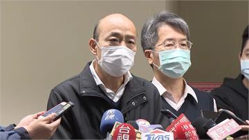 韓國瑜盯武漢肺炎防疫 指示單位了解口罩需求量