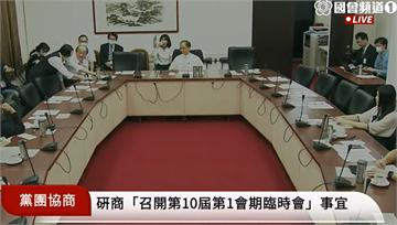 快新聞/國民黨拒絕出席!游錫堃宣布「朝野協商 」散會