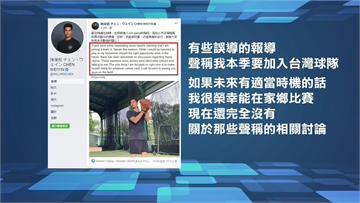 陳偉殷被誤傳加盟中職 粉專網站中英文聲明澄清
