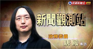 新聞觀測站/數位政務委員 唐鳳|2018.10