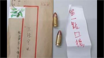 服務處才遭蛋洗 王浩宇又收到子彈恐嚇信