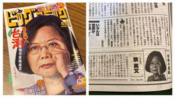 蔡總統登日本漫畫雜誌封面 標註「台灣總統」