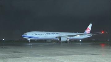 快新聞/今湖北類包機晚間9點12分落地 載回229名乘客6人無法搭乘