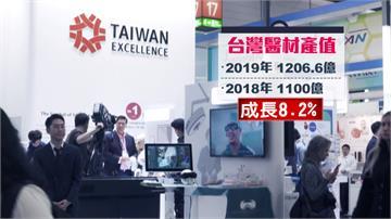 台灣醫材公會集結253家台廠!挺進全球最大醫材展