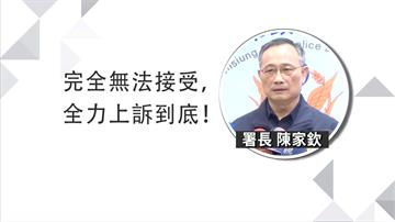LIVE/刺殺鐵路警嫌犯獲判無罪 警政署長陳家欽出面回應