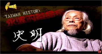台灣演義/永遠的革命者 史明傳奇人生 2019.10