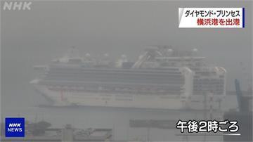 鑽石公主號駛離橫濱港 10月1日前所有航程全取消