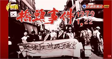 台灣演義/台灣第一次民主衝撞在高雄!細說「橋頭事件」|2019.01