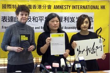 國際特赦組織指中國威權 讓香港人權亮紅燈