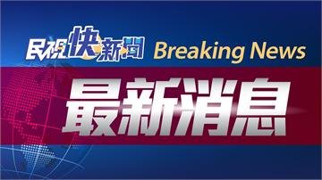 快新聞/台灣新增3名境外移入 指揮中心14時對外說明