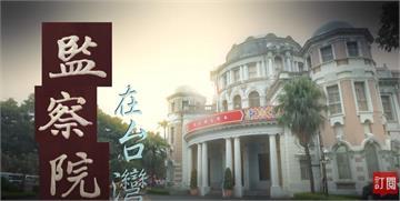 台灣演義/萬年監委惹議 藍綠共識廢監院、修憲有望 |2020.07